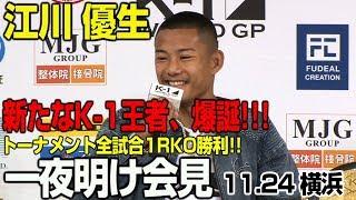 「K-1 WORLD GP」11.24 (日)横浜<一夜明け会見>江川優生、前代未聞のトーナメント全試合1RKO勝利!!PODから新たなK-1王者が爆誕