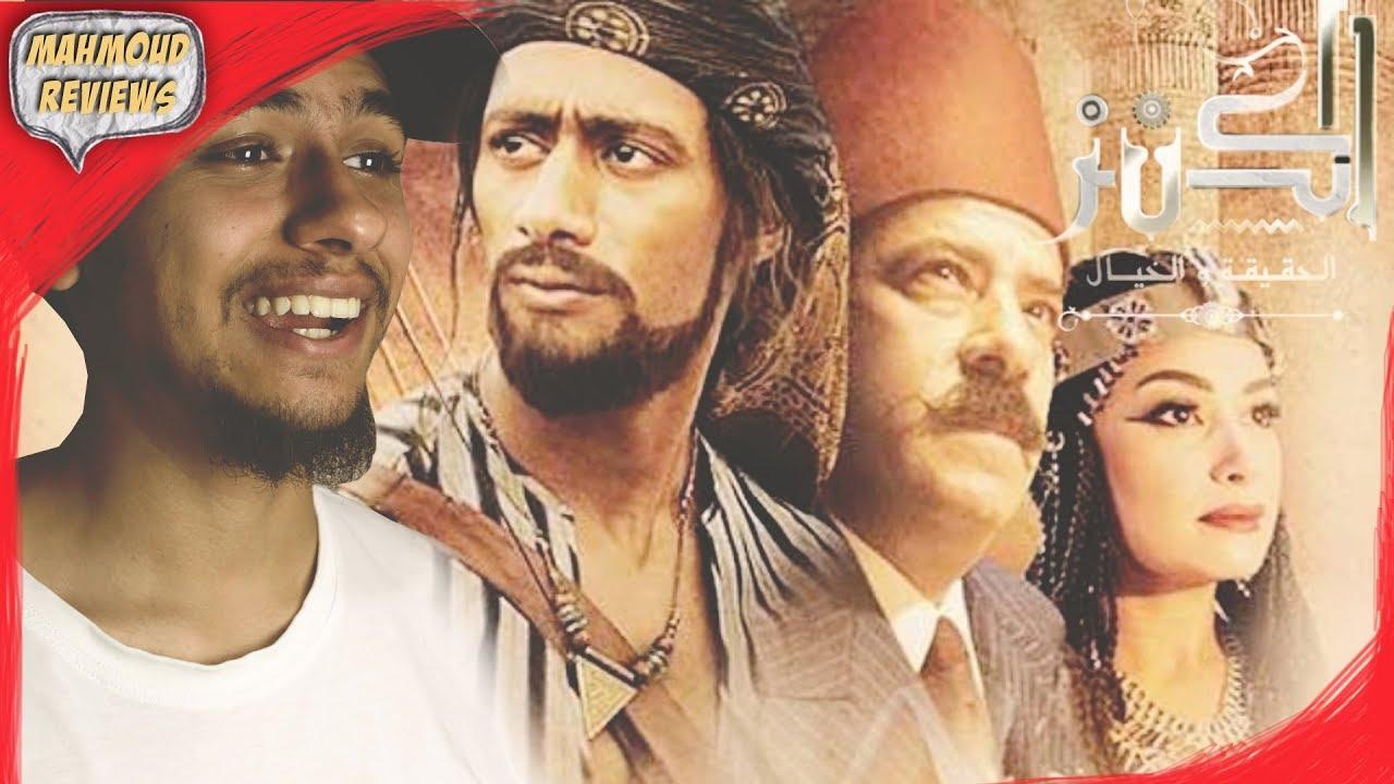 فيلم الكنز الحقيقة والخيال محمد رمضان محمد سعد محمود ريفيوز Youtube