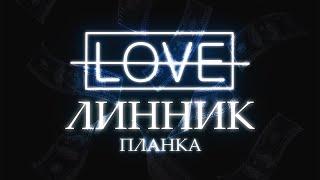 Линник - Планка (official audio album)