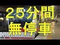 【11駅連続通過】京葉線の通勤快速が走りっぱなしですごすぎた! 東京→蘇我 乗車記