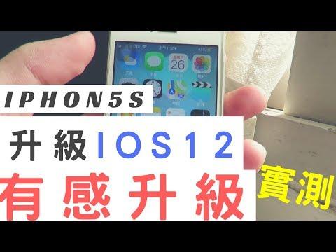 【實測】iphone 5s升級ios12真的很有感嗎? 簡單實測分享!