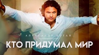 Александр Коган - Кто придумал мир (Official video)