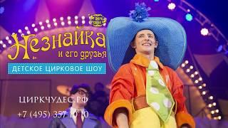 """Цирковое шоу """"Незнайка и его друзья"""" - Цирк Чудес"""