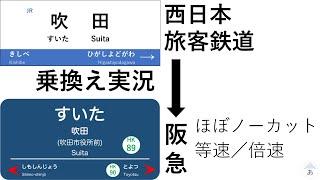 【乗り換え動画】JR吹田から阪急吹田への徒歩連絡の方法を紹介。北摂地域東西間のアクセスに便利?