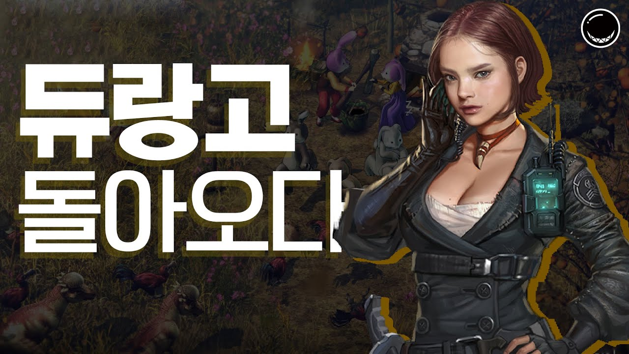 야생의 땅 : 듀랑고, RPG로 다시 탄생할 예정?!