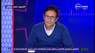الحريف - احمد صبري: احمد سامي صاحب فكر مختلف واتوقع له مستقبل باهر في التدريب