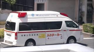 ①和歌山市内を緊急走行中のドクターカー(日本赤十字社和歌山病院常駐) ②...