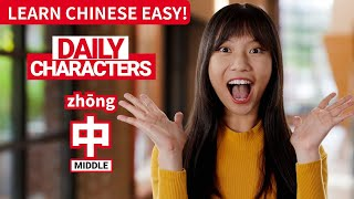 Daily Characters with Carly   中 zhōng   ChinesePod