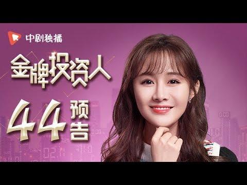 金牌投资人 44 大结局 预告 | Excellent Investor 44(杨旭文、张俪、陈龙 领衔主演)