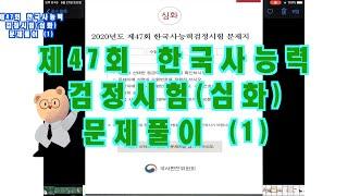 [특집] 제47회 한국사능력검정시험(심화) 문제풀이 (…
