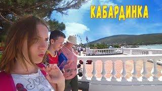 Бюджетный отдых на Черном море  | Кабардинка