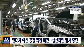 현대차 아산 공장 직원 확진..생산라인 중단/대전MBC