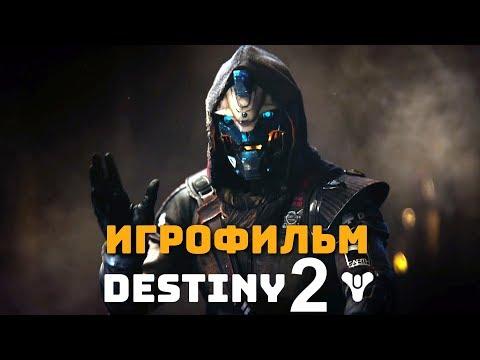 Destiny 2. Игрофильм + все катсцены на русском (60 FPS).