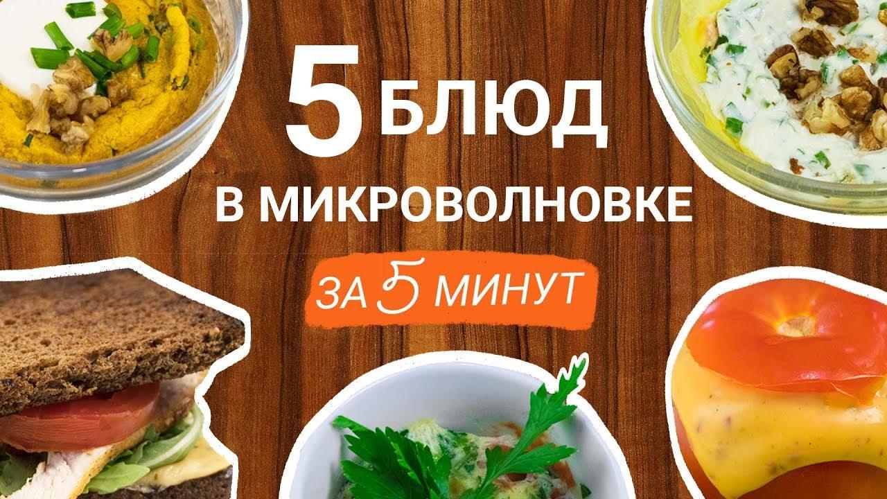 5 блюд в микроволновке за 5 минут