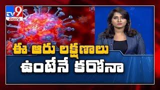 ప్రతిదీ కరోనా కాదు..! : Symptoms of Coronavirus - TV9