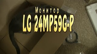 Монитор LG 24MP59G P распаковка, подключение