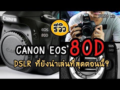Review Canon EOS 80D DSLR ที่ยังน่าเล่นที่สุดตอนนี้? [รีวิว 80DPart 1]