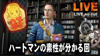 07【デス・ストランディング】ハートマンの素性がわかる回 (超画質2Kライブ)