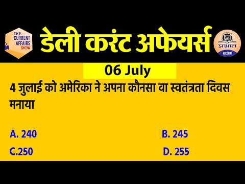 6 july Current Affairs in Hindi | Current Affairs Today | Daily Current Affairs Show | Exam
