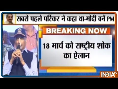 Nation Mourns Goa CM Manohar Parrikar's Death