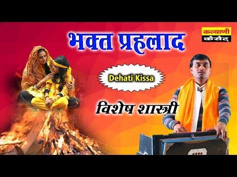 Bhakt Prahlad - भक्त प्रहलाद !! Full HD में विशेष शास्त्री की आवाज में !! विष्णु का नरसिंह अवतार