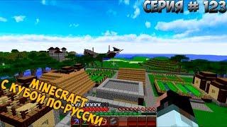 Minecraft с Кубой по-русски №123 | 2 Сезон | Куба Вернулся)0))