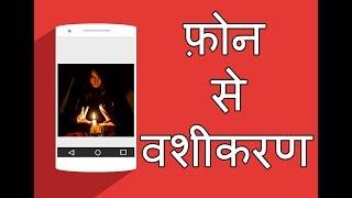 iphone se vashikaran | मोबाइल से किसी का भी वशीकरण करें | वशीकरण विद्या