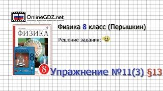 Упражнение №11(3) § 13. Плавление и отвердевание кристаллических тел - Физика 8 класс (Перышкин)