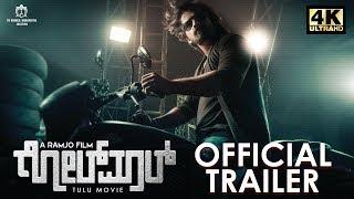 Golmaal Tulu Movie  Promotional Trailer 4K | Sai Kumar | Pruthvi Ambaar | Shreya Anchan | Ramjo