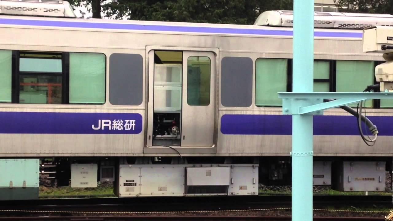 総研 鉄道