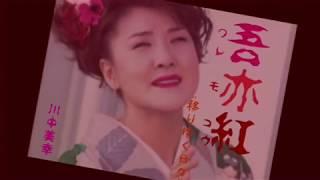 初挑戦、川中美幸さんの吾亦紅を 唄って見ました。
