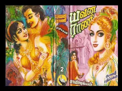 Yavana Rani Tamil Book