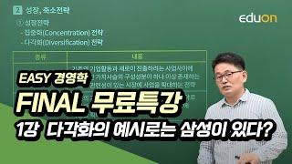 [에듀온 군무원] 2021_경영학 파이널 특강 제 01…