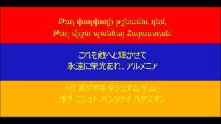 【日本語字幕】アルメニア国歌『我が祖国』