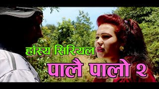 FARIYA TANERA || New Nepali  Short Movie Comedy 2017/2074