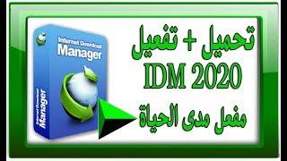 تحميل داونلود مانجر 2019 الاصلى كامل ومفعل مدى الحياة i download internet download manager