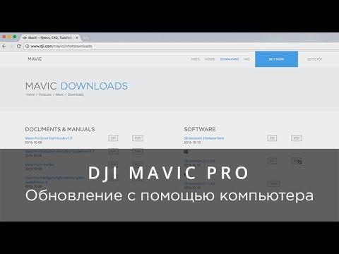 DJI Mavic Pro - Обновление прошивки с помощью компьютера