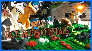 ВСЕ ФИГУРКИ ЖИВОТНЫХ LEGO | ОБЗОР КОЛЛЕКЦИИ