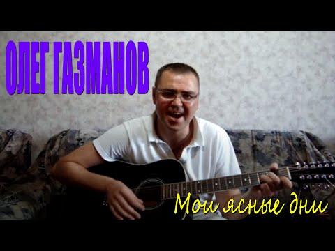 Олег Газманов - ну почему все кончается когда-то ? - слушать онлайн и скачать mp3 на максимальной скорости