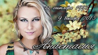 Фильм Памяти Орлова Анастасия