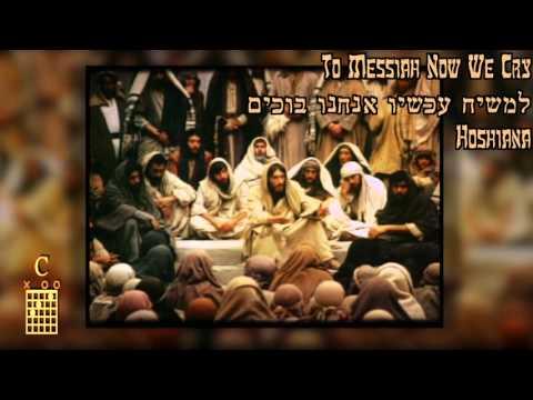 Hoshiana Hosanna !הושענא Messianic Worship Song English & עברית Hebrew