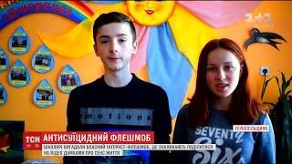 Боротьбу із  групам смерті  розпочали учні сільської школи на Тернопільщині