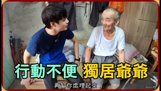 【Ru儒哥】高齡獨居爺爺行動不便,常常跌倒在路邊,放心吧我們來了!!!