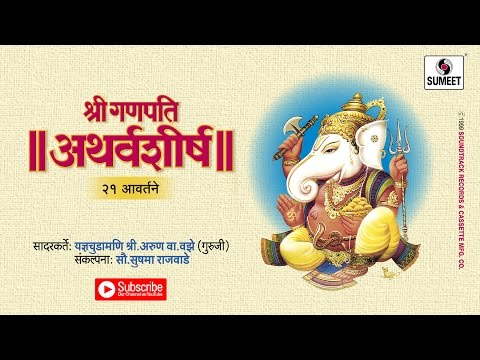 Ganesh Atharvashirsha Mantra | अथर्वशीर्ष २१ आवर्तने | Om Bhadram Karnnebhih | Hindi Bhakti Songs