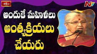 అందుకే మహిళలు అంత్యక్రియలు చేయరు..! | Smt G Satyavani Spiritual Speech at 12th Day Koti Deepotsavam