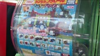 Repeat youtube video Thomas toys トーマス の ガチャガチャを回してみた2  おもちゃ 動画