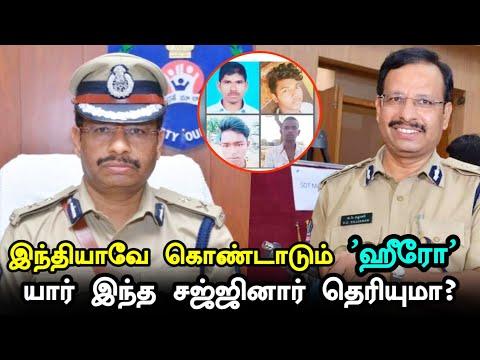இந்தியாவையே திரும்பி பார்க்க வைத்த 'Hero' யார் இந்த VC Sajjanar தெரியுமா ? Tamil news