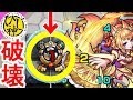 【モンスト】ブレイカー?『玉藻前のウィンドン破壊してみた!』【ひじ神】 モンスト 怪物彈珠 Monster strike