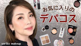 【本気でオススメ❗️】長年愛用しているお気に入りのデパコス縛り☆【50代・アラフィフメイク】YORIKO makeup