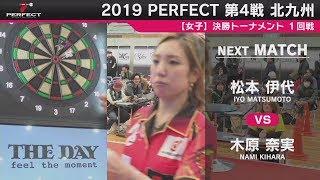 プロソフトダーツトーナメント 「2019 PERFECTツアー 第4戦 北九州」女子...